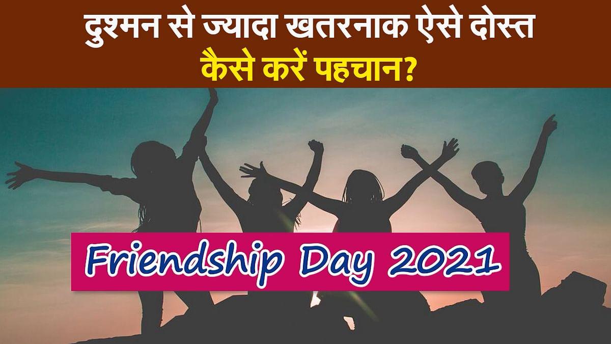 Friendship Day 2021: चाणक्य से समझिए सच्चे दोस्तों की पहचान करने के तरीके