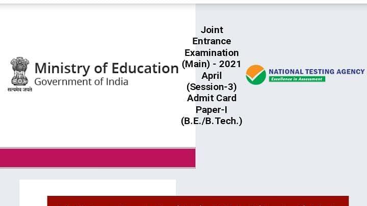 JEE Main Exam का Admit Card जारी, बिहार के इन जिलों में बनाया गया है सेंटर