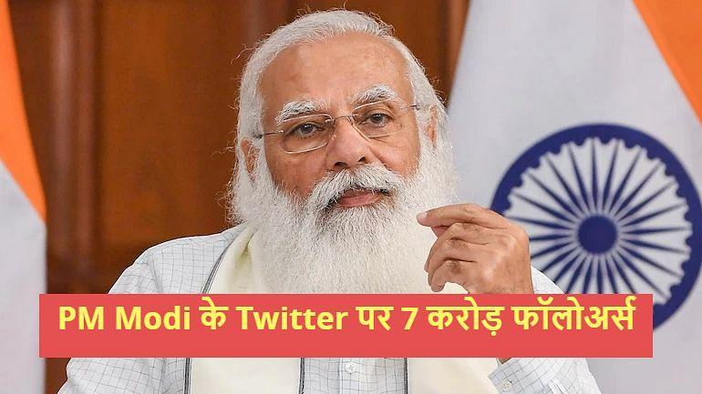 PM Modi के Twitter फॉलोअर्स 7 करोड़ के पार, जानिए देश के दूसरे नेताओं का हाल