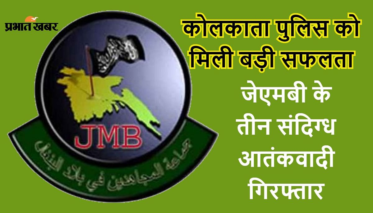 Big Breaking: दक्षिण कोलकाता से JMB के तीन आतंकवादी को एसटीएफ ने किया गिरफ्तार
