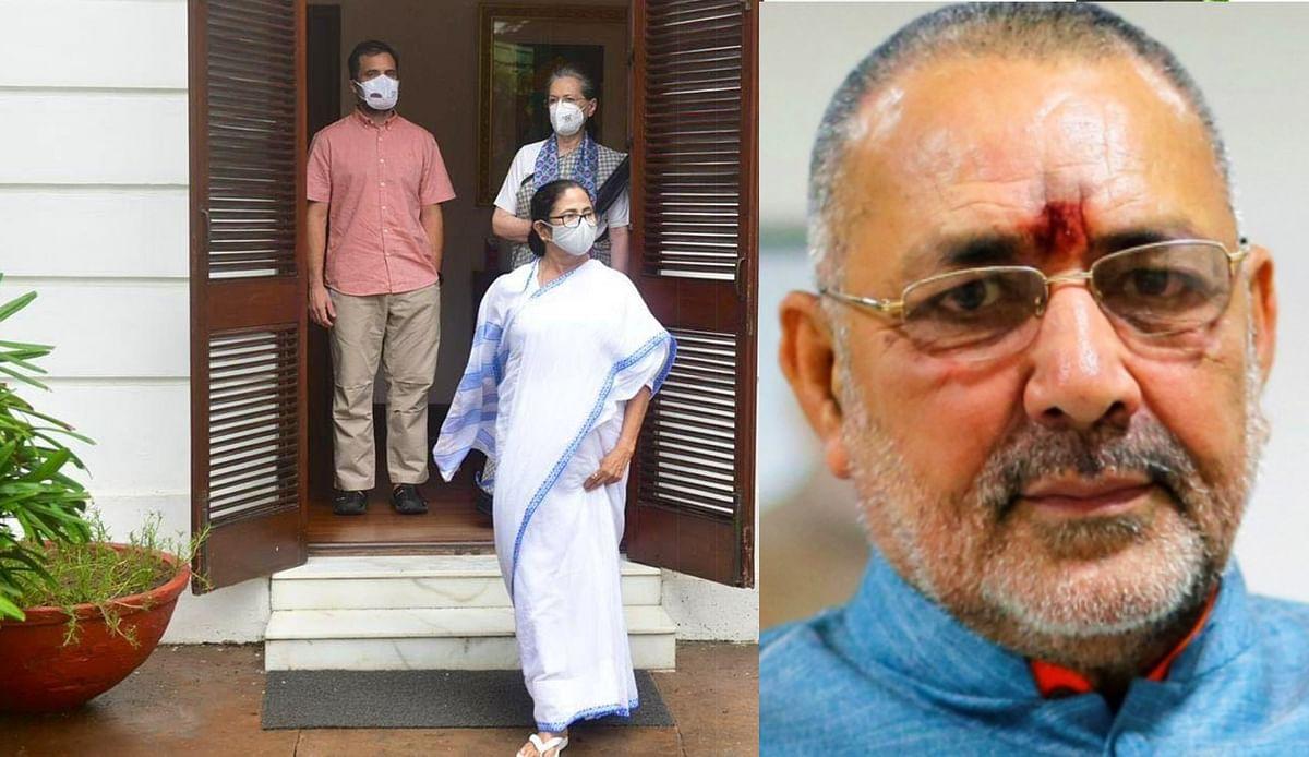 बोले गिरिराज सिंह- सोनिया-राहुल ने ममता को हारने पर बधाई दी, दीदी ने कांग्रेस को बंगाल में 0 सीट मिलने पर