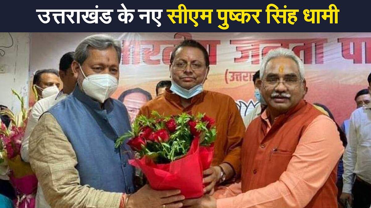 Uttarakhand News: उत्तराखंड के नए सीएम पुष्कर सिंह धामी, BJP विधायक दल की बैठक में फैसला