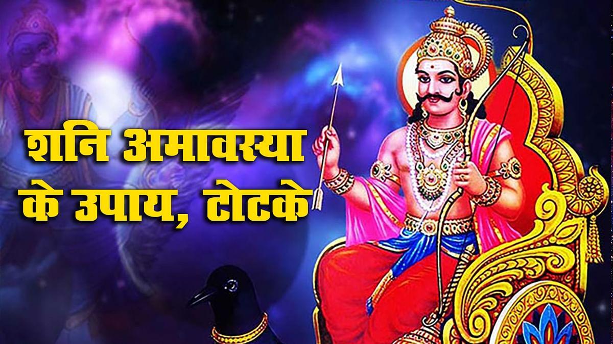 Shani Amavsya 2021 पर Shani Dosh से मुक्ति के लिए सभी राशि के जातक जरूर अपनाएं ये अचूक उपाय, होगा जबरदस्त लाभ