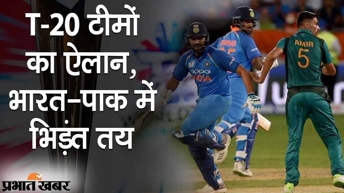 T20 World Cup में पाकिस्तान का होगा भारत से मुकाबला तो पाक पीएम ने कहा- घबराना नहीं है, वायरल हुए मजेदार मीम्स