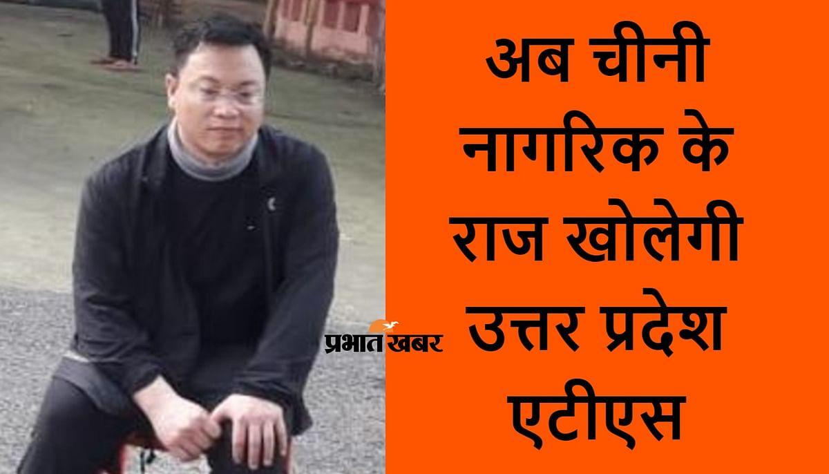 अब उत्तर प्रदेश पुलिस करेगी चीनी घुसपैठिया हान जुनवे से पूछताछ, लखनऊ की कोर्ट में होगी पेशी
