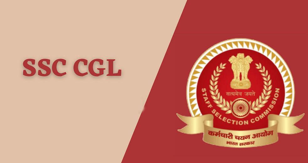 SSC Exams 2021 Dates: कर्मचारी चयन आयोग करने जा रहा है  SSC CGL Tier 1 सीजीएल की परीक्षा का आयोजन, इतनी मिलेगी सैलरी