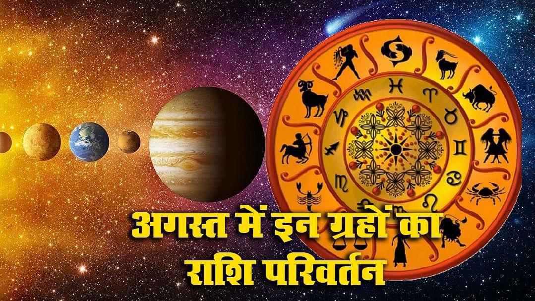 Rashi Parivartan August 2021: अगस्त में ये 4 ग्रह करेंगे राशि परिवर्त्तन, मेष, मिथुन, तुला, सिंह को होगा लाभ