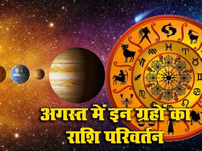 Rashi Parivartan August 2021: अगस्त में इन 4 ग्रहों का राशि परिवर्त्तन मेष, मिथुन, तुला, सिंह को पहुंचाएगा लाभ