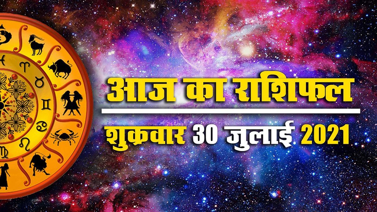 Horoscope Today 30 July 2021: देखें मेष से मीन तक का राशिफल, पंचांग, किन्हें आज किन मामलों में रहना होगा सतर्क