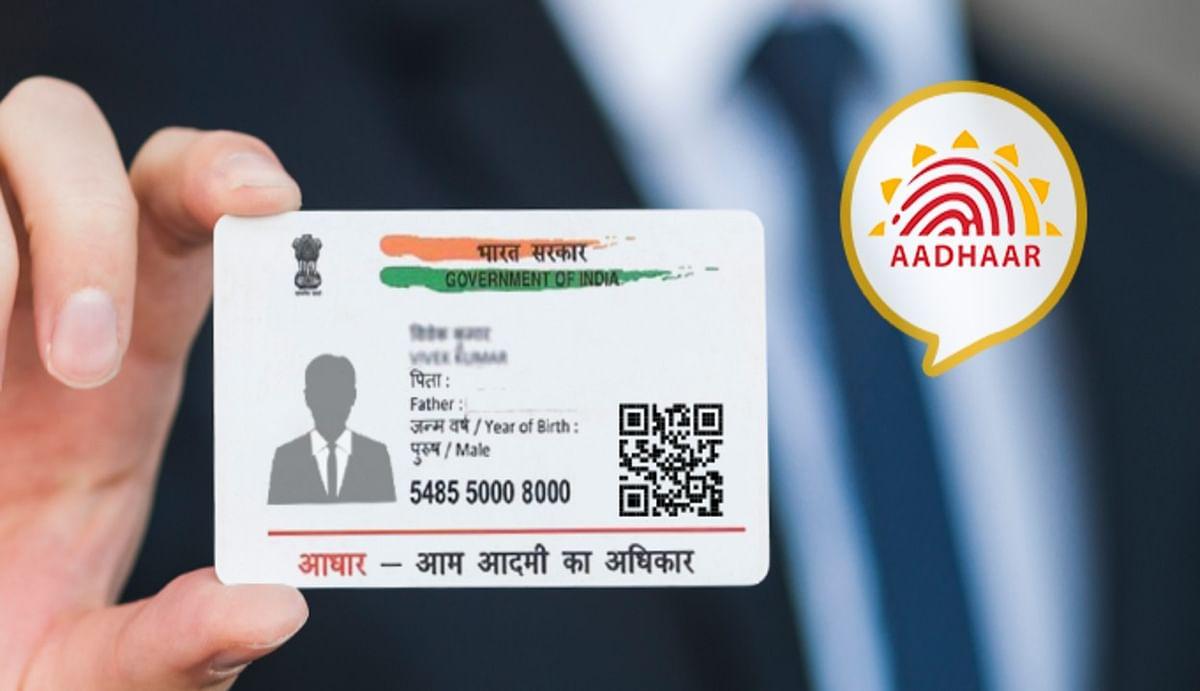 UIDAI News: आधार कार्ड को अब बिना रजिस्टर्ड मोबाइल नंबर के भी कर सकते हैं डाउनलोड, अपनाएं यह आसान तरीका