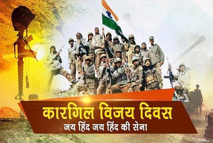 Kargil Vijay Diwas 2021: देशभक्ति से कर लें खुद को सराबोर, यहां से भेजें Quotes, Messages और Wishes