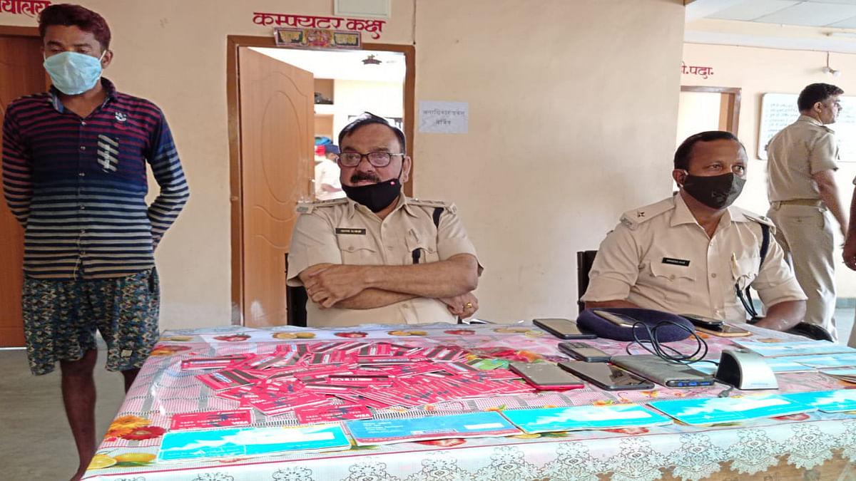 कोडरमा में फर्जी बैंक अधिकारी बनकर लाभुक से की ठगी, दुमका के काठीकुंड से एक साइबर क्रिमिनल गिरफ्तार