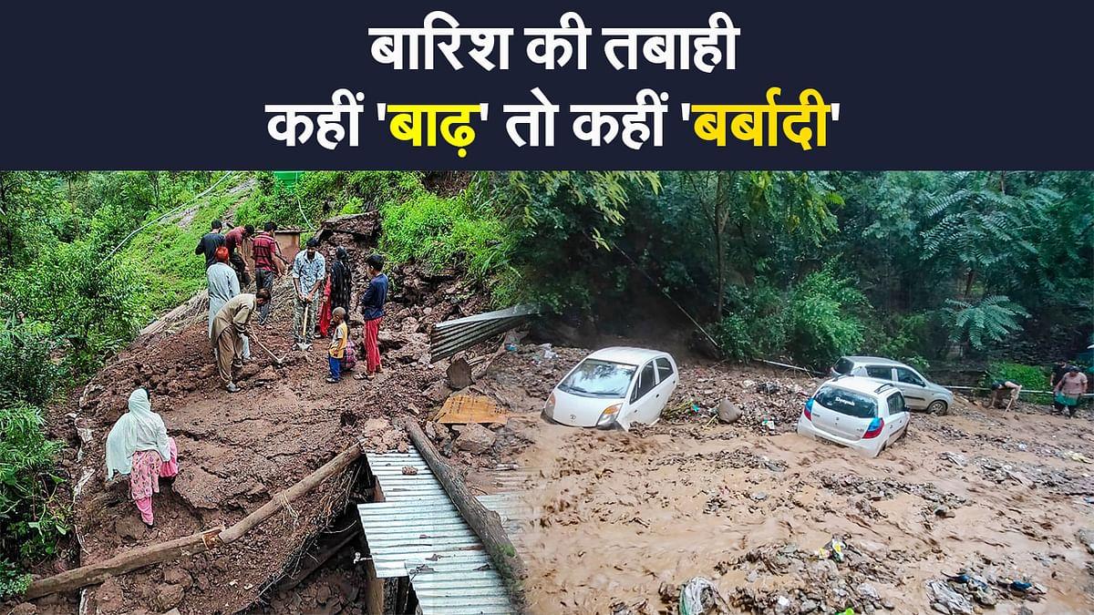 Weather Update: जम्मू-कश्मीर, हिमाचल और लद्दाख में पानी का जलजला, झारखंड-बिहार-बंगाल में भारी बारिश