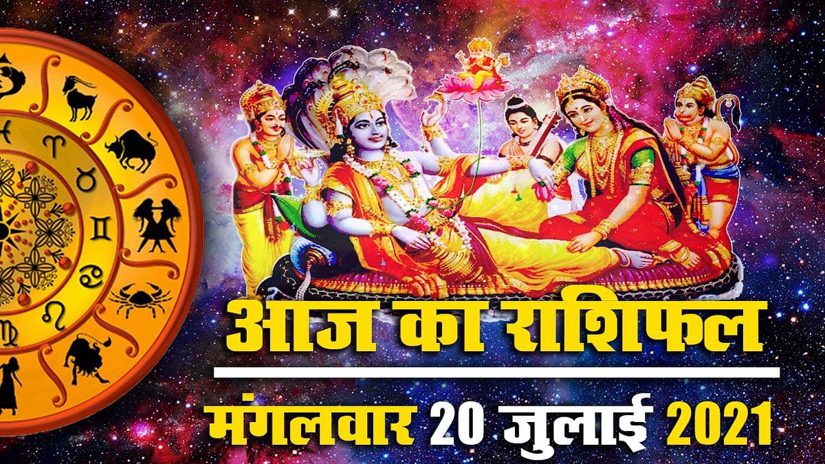 Horoscope Today 20 July 2021: आज देवशयनी एकादशी से चार्तुमास का आरंभ, देखें सभी राशियों पर क्या पड़ेगा असर