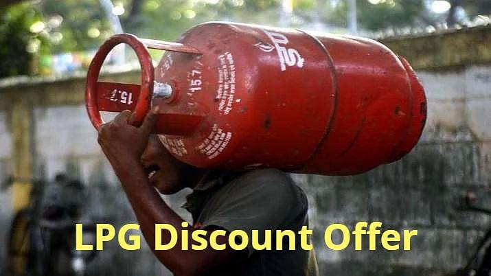LPG Discount Offer: ऐसे करेंगे बुकिंग, तो मिलेगा सस्ता गैस सिलिंडर