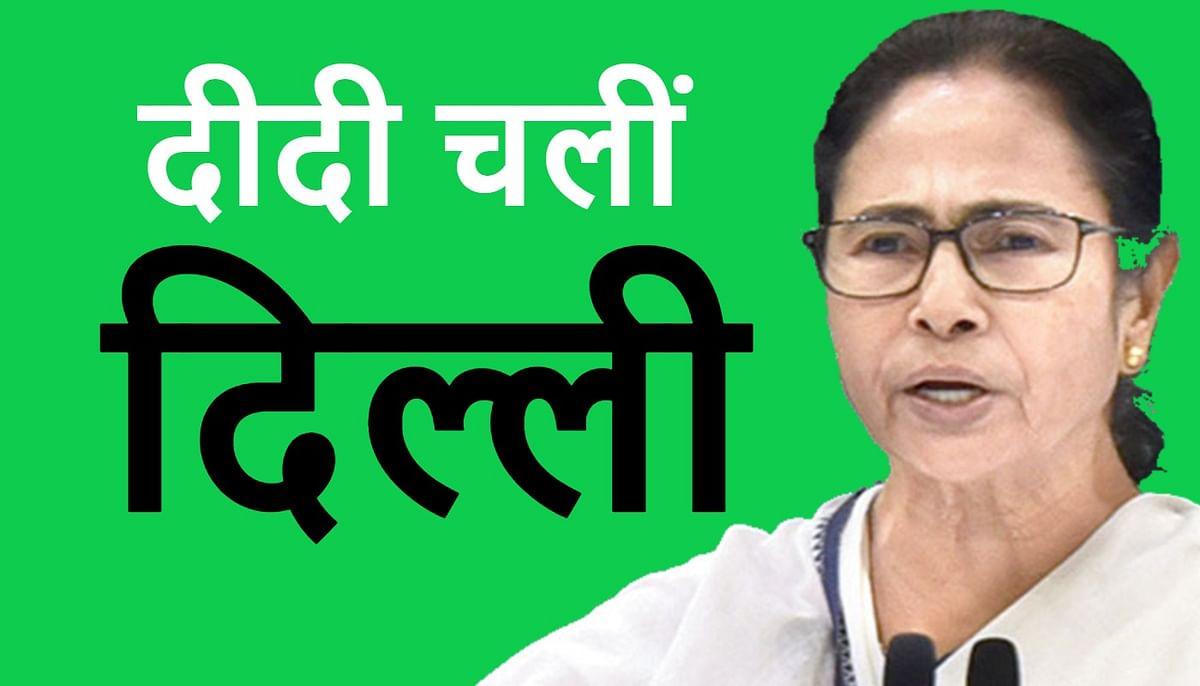 शहीद दिवस मनाकर दिल्ली जायेंगी दीदी, 2024 में बनेंगी मोदी के खिलाफ विपक्ष का चेहरा!