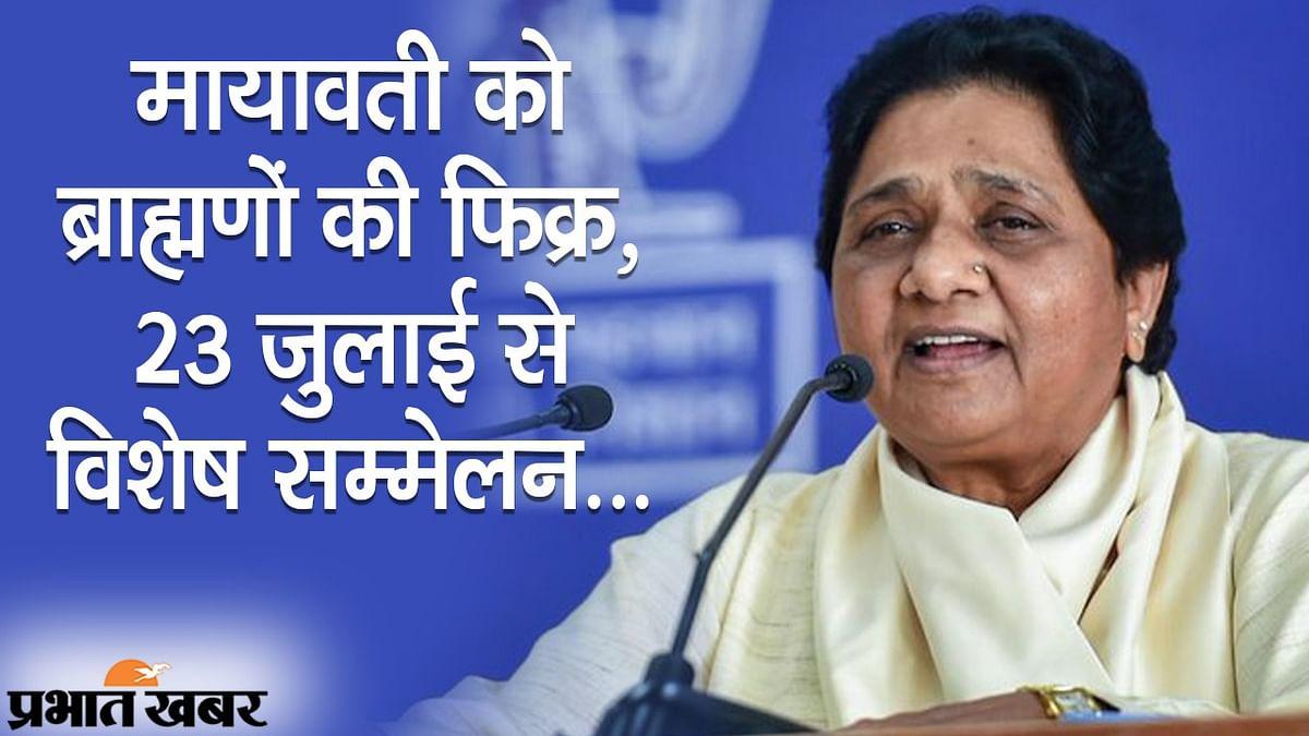 UP की जंग: कांग्रेस को गठबंधन से परहेज नहीं, मायावती को भी ब्राह्मणों की फिक्र, 23 जुलाई से विशेष सम्मेलन