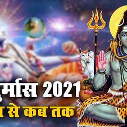 Chaturmas 2021 आज से होगा आरंभ, भगवान शिव के जिम्मे होगी सृष्टि, जानें सावन से कार्तिक तक क्या बरतें सावधानी