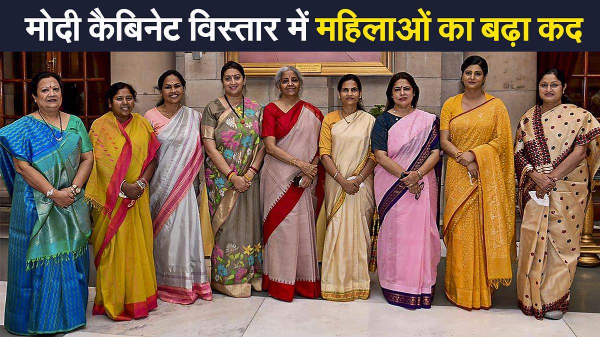 Modi Cabinet Expansion: मोदी कैबिनेट विस्तार में महिलाओं का बढ़ा कद, अब 11 महिला मंत्री  7 नए चेहरे