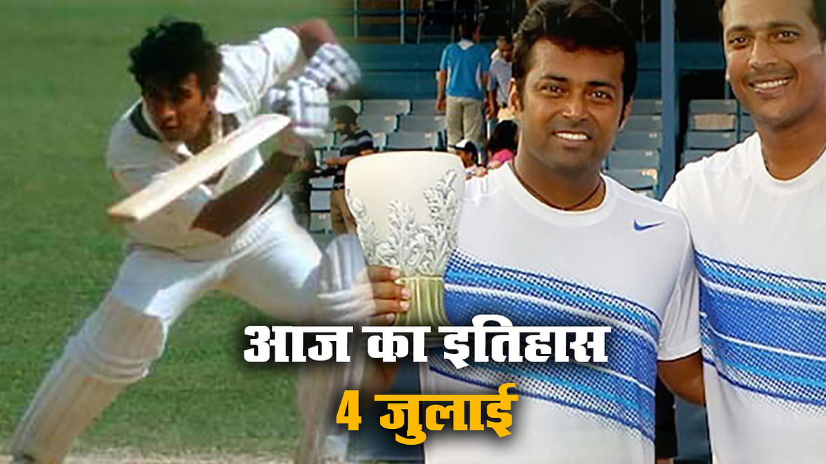 Aaj Ka Itihas, 4 July 2021: आज विंबलडन टेनिस चैंपियनशिप की युगल स्पर्धा में भारत ने जीता खिताब, क्रिकेट में भी बना ये अनोखा रिकॉर्ड