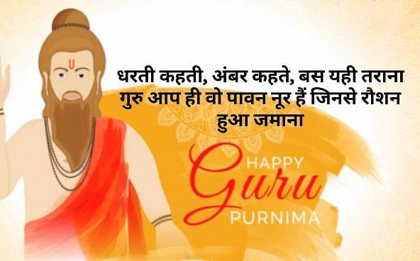 Happy Guru Purnima 2021: गुरु आपके उपकार का, कैसे चुकाऊं मोल, गुरु पूर्णिमा पर यहां से भेजें ढेर सारी बधाईयां