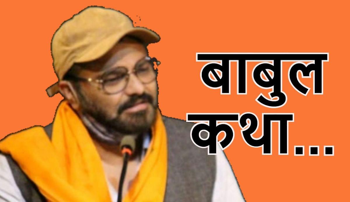 बाबुल सुप्रियो ने क्यों लिया राजनीति से संन्यास? FB पर बांग्ला पोस्ट का हूबहू हिंदी अनुवाद यहां पढ़ें