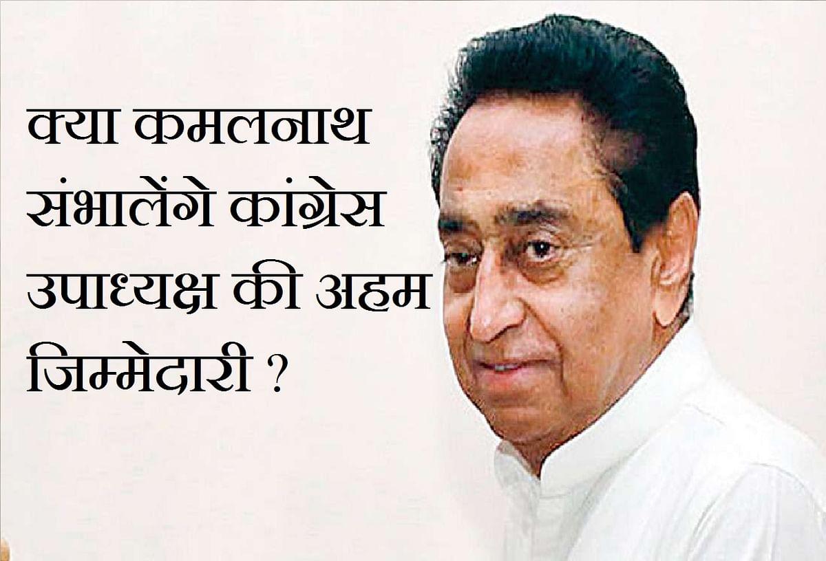 कमलनाथ संभालेंगे कांग्रेस पार्टी के उपाध्यक्ष पद की कमान ? सोनिया से हुई मुलाकात