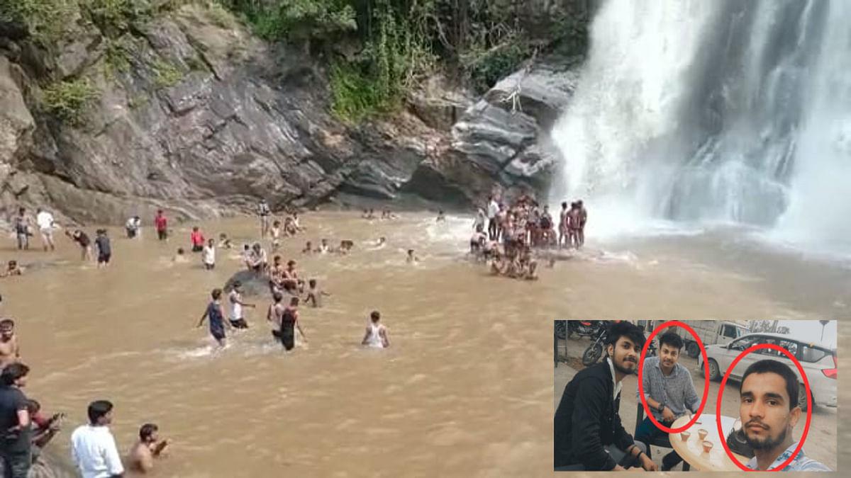 सेल्फी लेने के चक्कर में कोडरमा के वृंदाहा वाटर फॉल में डूबे बिहार के दो युवक, एक साथी बचा