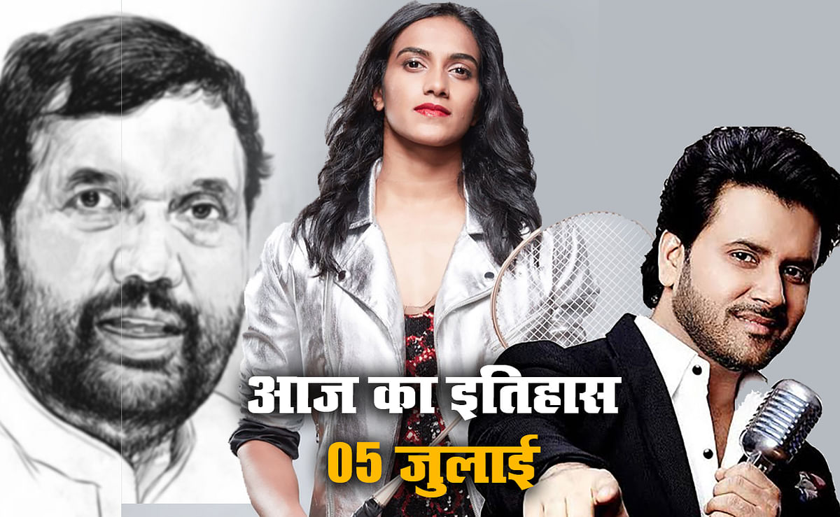 Aaj Ka Itihas, 5 July: स्वर्गीय रामविलास पासवान, भारतीय बैडमिंटन खिलाड़ी पी वी सिंधु और बॉलीवुड गायक जावेद अली का जन्मदिवस आज, जानें इतिहास से जुड़ी अन्य खास बातें