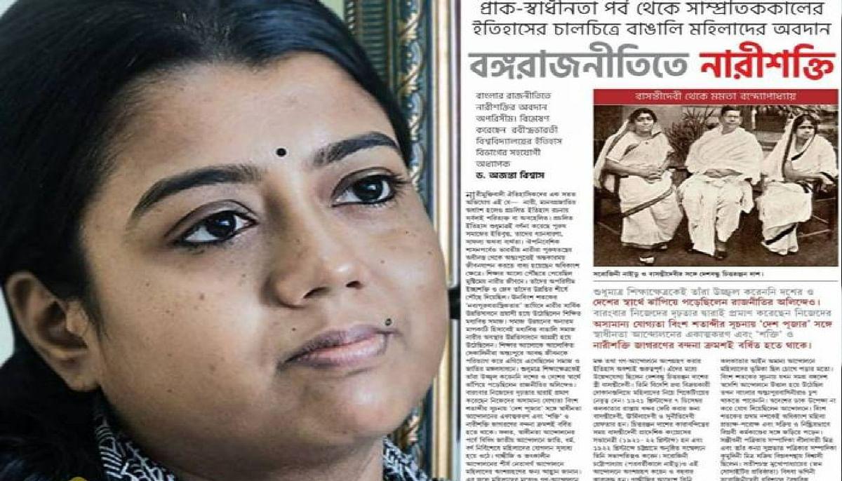 ममता की पार्टी तृणमूल के मुखपत्र में माकपा के अनिल विश्वास की बेटी का आलेख, पार्टी नाराज