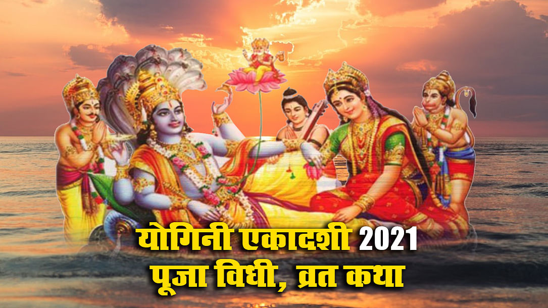Yogini Ekadashi 2021: देखें आषाढ़ मास की योगिनी एकादशी व्रत की कथा, भगवान विष्णु पूजा विधि, महत्व व पारण का शुभ समय