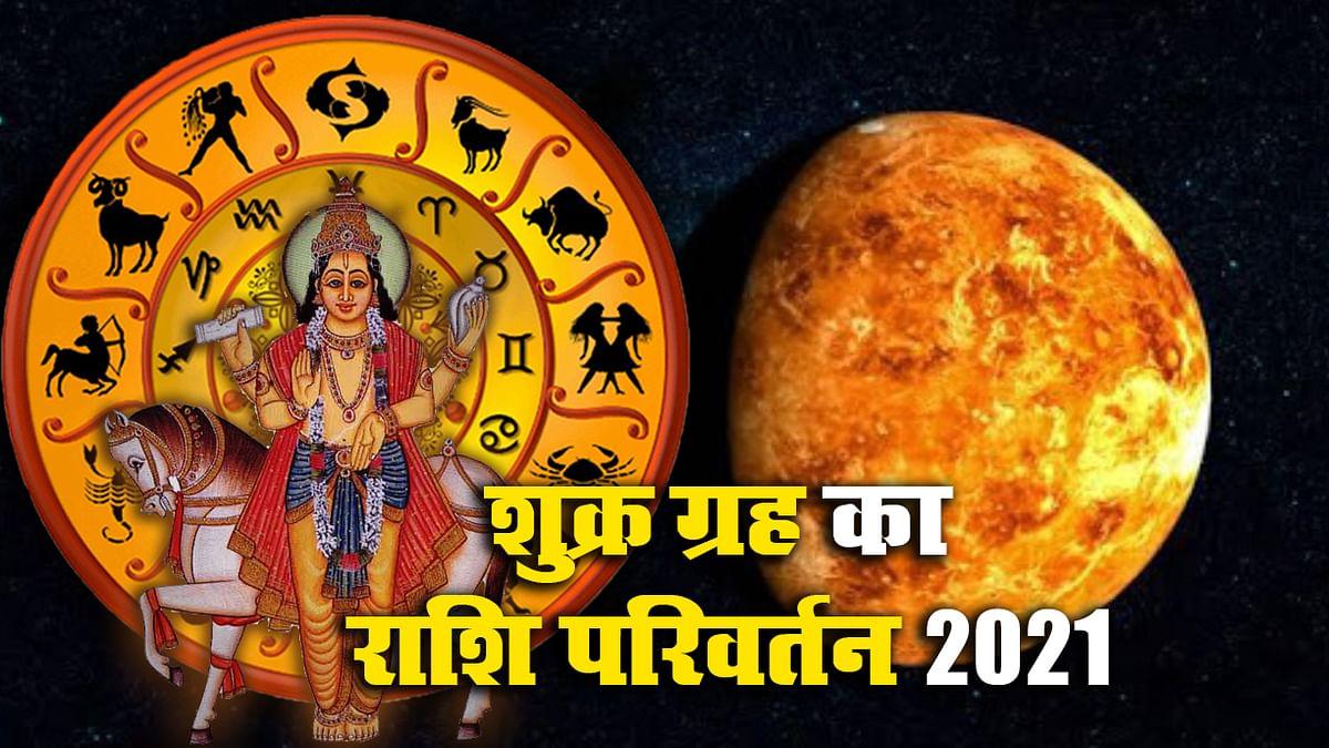 Shukra Gochar 2021: सूर्य के अगले दिन शुक्र करेंगे सिंह में प्रवेश, कर्क, तुला समेत इन राशियों का बदलेगा भाग्य