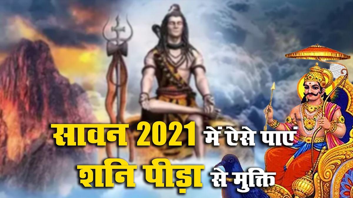 Shani Dosh Nivaran: सावन इसी सप्ताह से हो रहा शुरू, शनि दोष से मुक्ति पाने के लिए इस सोमवार ऐसे करें शिव पूजा