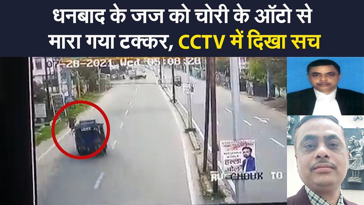 Dhanbad Judge Murder Case: धनबाद जज की हत्या के पीछे क्या है मिस्ट्री, ऑटो ड्राइवर सहित तीन गिरफ्तार | VIDEO