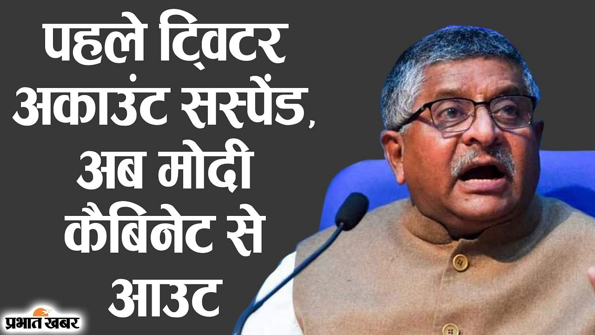 पहले ट्विटर अकाउंट बंद, अब कैबिनेट से आउट, मंत्री से रविशंकर प्रसाद के BJP सांसद बनने का सफर