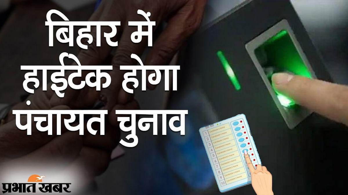बिहार में हाईटेक होगा पंचायत चुनाव, बायोमेट्रिक मशीन से मतदाताओं की पहचान, फर्जी वोटर्स पर लगाम