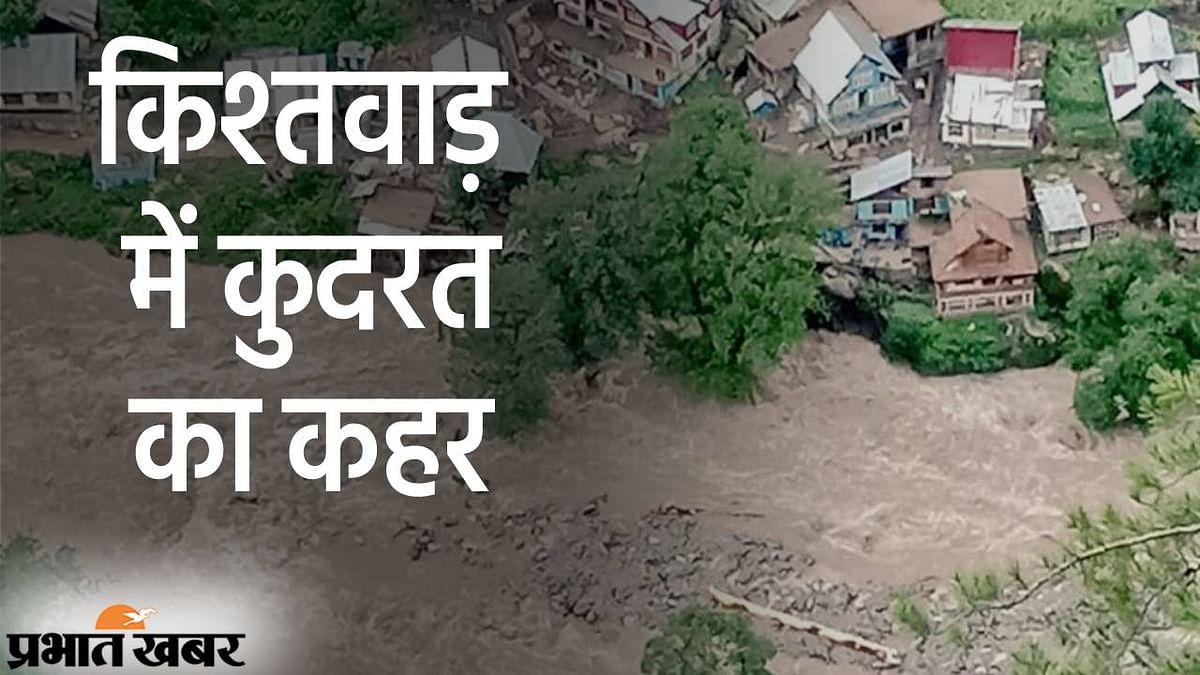 किश्तवाड़ में कुदरत का कहर, तबाही के सैलाब में सात की मौत, रेस्क्यू ऑपरेशन जारी