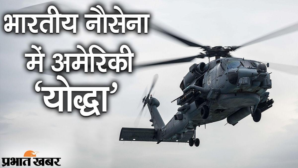 भारतीय नौसेना में अमेरिका का 'योद्धा', MH-60R हेलीकॉप्टर से पाकिस्तान से लेकर चीन तक में भी टेंशन