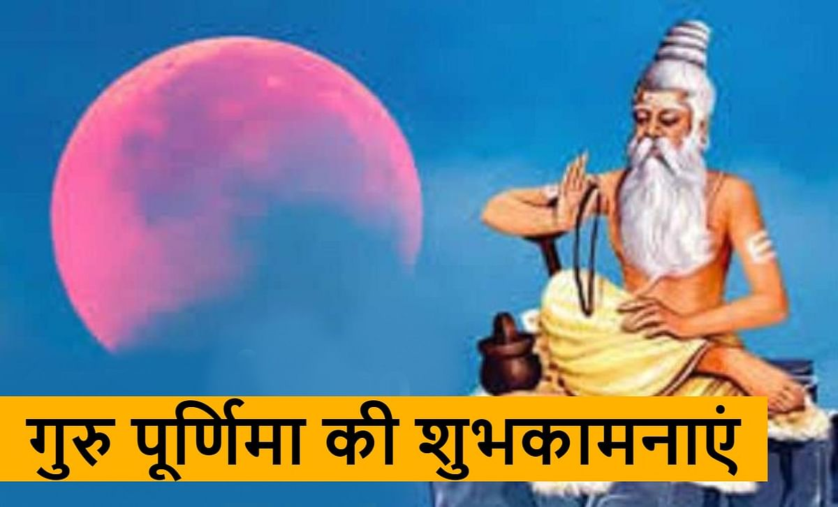 Guru Purnima Wishes, Images, Quotes