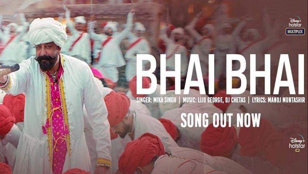 Bhai Bhai Song : संजय दत्त के बर्थडे पर 'भुज' का सॉन्ग 'भाई भाई' रिलीज, देसी अवतार में जमकर थिरके एक्टर