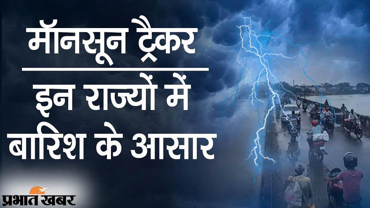 Monsoon Tracker: बिहार और झारखंड समेत इन राज्यों में बारिश के आसार, 7 जुलाई के बाद दिल्ली-NCR में मॉनसून की फुहार