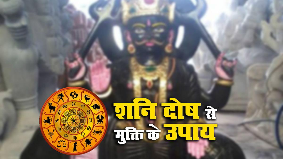 Shani Ki Sade Sati Aur Dhaiya से हैं परेशान तो Shani Dosh मिटाने के लिए इस Shaniwar राशिनुसार करें ये उपाय