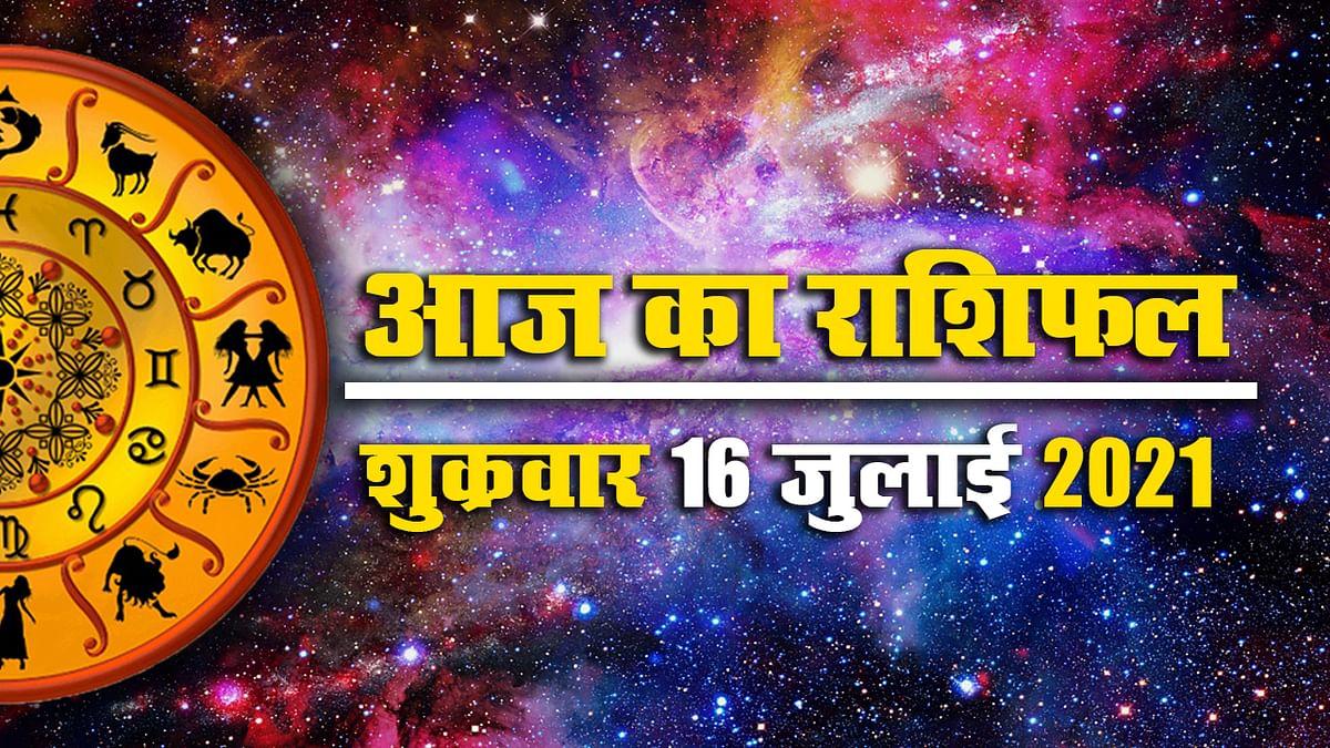 Horoscope Today 16 July 2021: आज वृषभ, मिथुन, कन्या, तुला, मीन राशि वालों के लिए खुशियों वाला दिन
