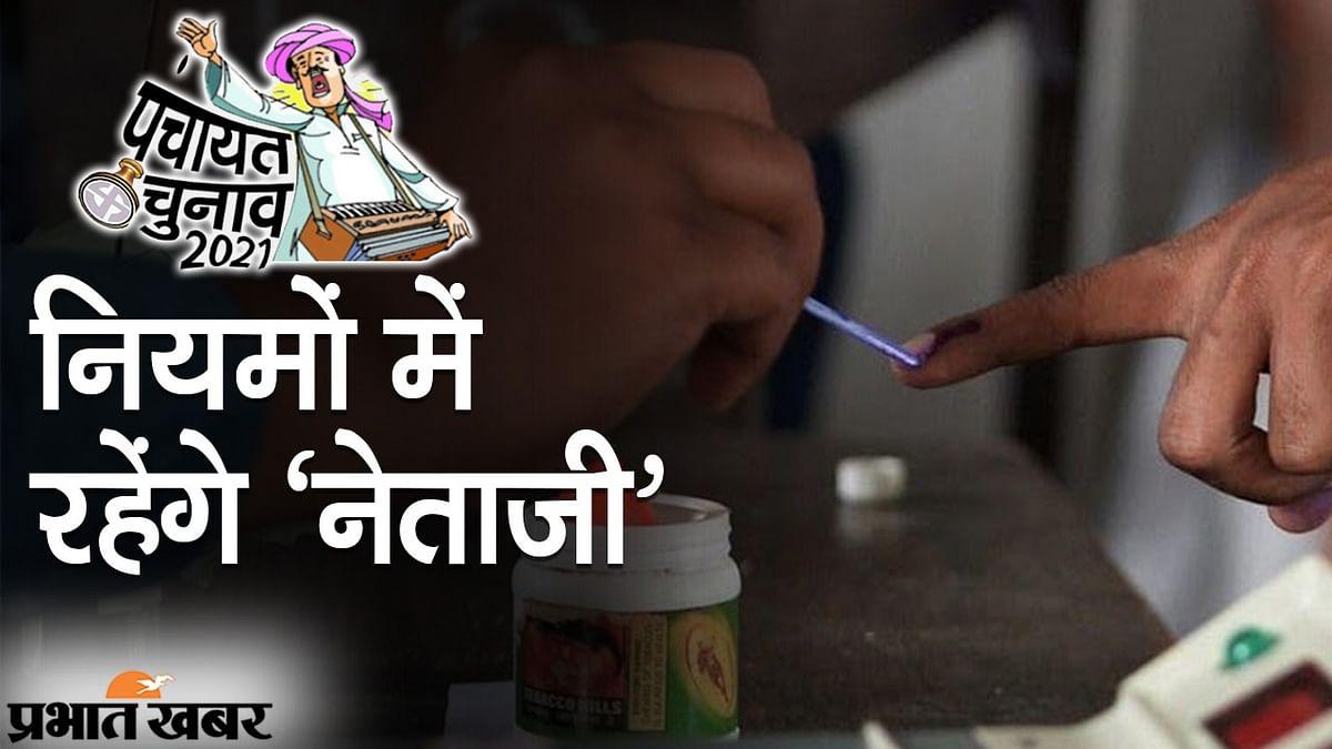 Bihar Panchayat Elections के दौरान नियमों में रहेंगे 'नेताजी', जहां मन किया वहां चुनावी सभा पर रोक