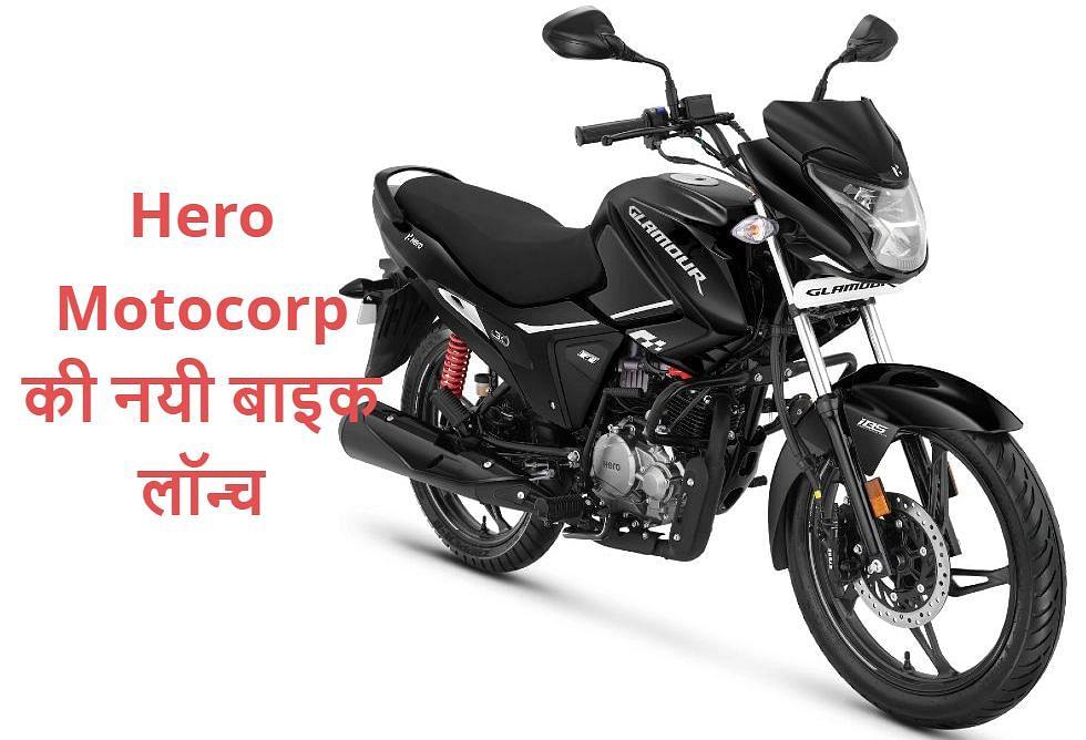 Hero Motocorp ने पेश की नयी Glamour Xtec बाइक; ब्लूटूथ कनेक्टिविटी और नेविगेशन फीचर्स से है लैस, जानें कीमत