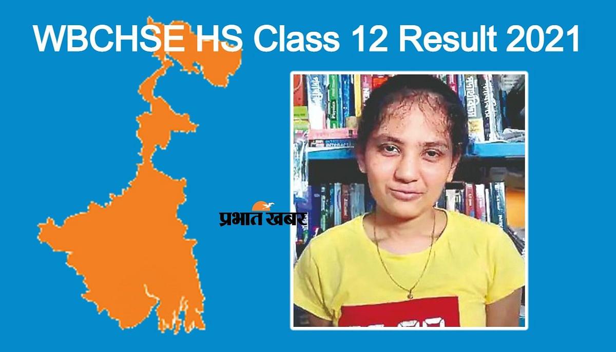 WBCHSE HS Class 12 Result 2021: 500 में 499 अंक लाकर रुमाना बनी बंगाल की टॉपर, 12वीं में 98.69% विद्यार्थी पास