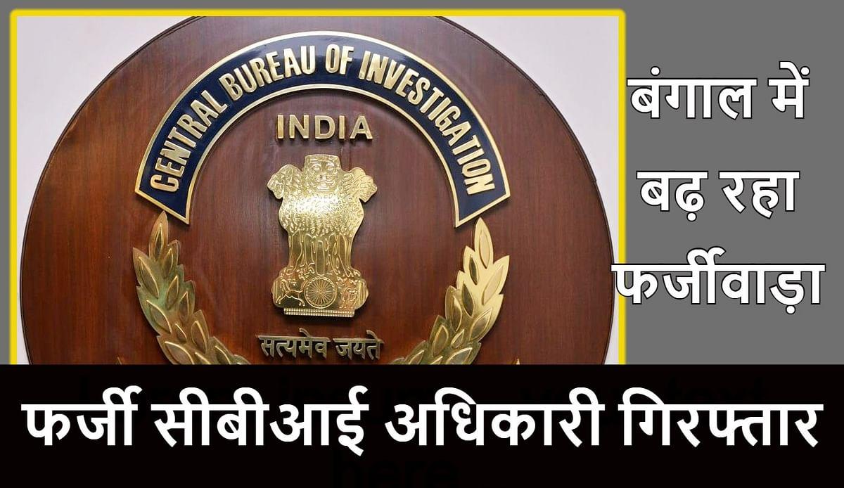 बंगाल में फिर फर्जी CBI अधिकारी गिरफ्तार, नौकरी दिलाने के नाम पर वसूले 40 लाख रुपये
