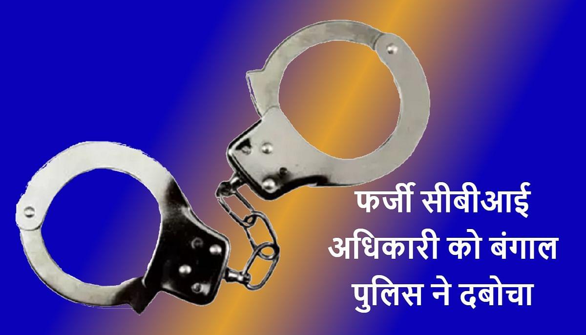 फर्जी सीबीआई अधिकारी शुभदीप बनर्जी को बंगाल पुलिस ने दिल्ली से किया गिरफ्तार
