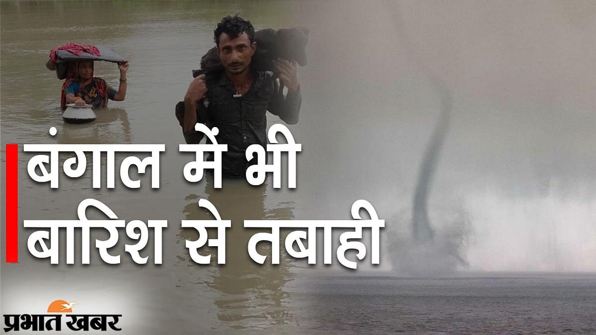 पश्चिम बंगाल में भी मॉनसून की बारिश से तबाही, सुंदरबन में बवंडर से सहमे लोग, कई गांव भी डूबे