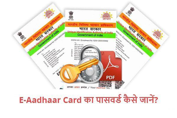 Aadhaar Card का पासवर्ड क्या है? ऐसे पता लगाएं